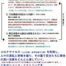 【街宣】れいわ新選組代表 山本太郎 静岡・浜松駅 2021年5月11日の記事より