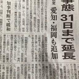 画像 KINKYUJITAI #3-13 の記事より 2つ目