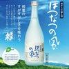 【季節限定】蓬莱泉ほうらいせん純米大吟醸生酒はつなつの風のお知らせの画像