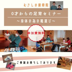 【満員御礼】6/1(火)0才からの足育セミナー kotocafeさんにて開催!の画像