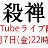 Youtubeライブ配信「殺禅」本日22時から開始!の画像