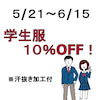 5/21~学生服がお得!の画像