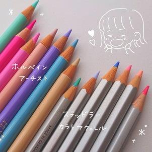 色鉛筆が好きの画像