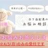 ◆[バックナンバー]ブログお悩み相談室の画像