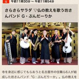 画像 5月12日、NHK「さらさらサラダ」に生出演します! の記事より