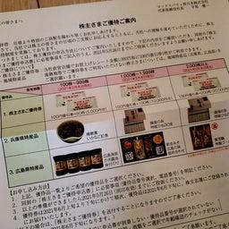 画像 澤田、下手な売りで微益!マックスバリュ西日本、SHINPO の記事より 2つ目