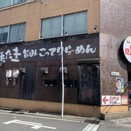画像 蘇我のラーメン屋さん 3 鐡 蘇我本店 の記事より 1つ目