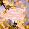 Aon jasmine 北海道 ヨガウエアキャンペーン❣️の画像