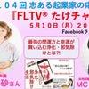 5月10日月曜日20時 竹内誠一さんのFTV たけチャンネルに出演します!の画像