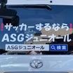 【チームバス】マイクロバス・ハイエース