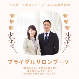 画像 「年内に結婚」あと半年ちょっと、可能か不可能か? の記事より 7つ目