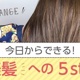 【朝楽!美髪ケア】今日からできる!美髪への5STEP