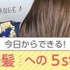 【朝楽!美髪ケア】今日からできる!美髪への5STEPの画像