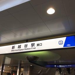画像 埼玉県越谷市で風水鑑定と神社参拝 の記事より 1つ目