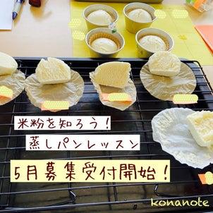 【こなのて米粉教室】5月レッスン募集♪受付開始٩(^‿^)۶の画像
