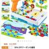 知育玩具が30%オフの画像