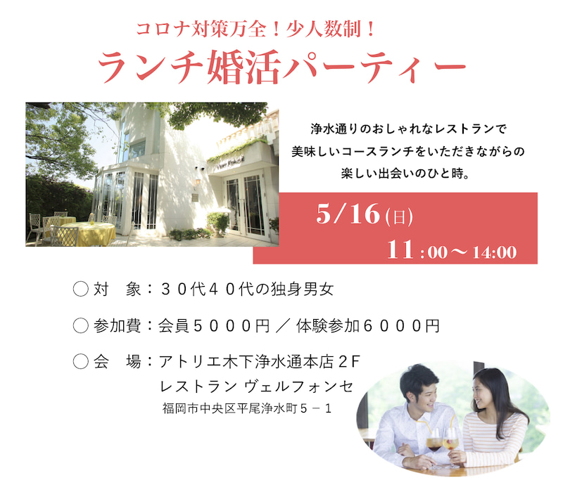 福岡浄水通り「ヴェルフォンセ」でランチ婚活パーティーを開催