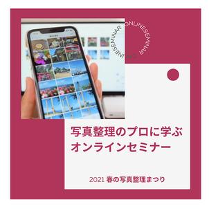 【特典付き★無料セミナー】フォトブックを知って楽しもう!_オンラインセミナーの画像