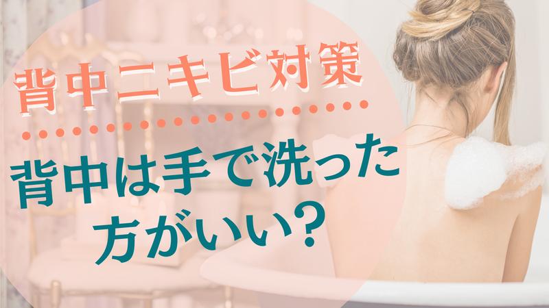 【背中ニキビ対策】背中は手で洗った方がいい?