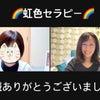 虹色セラピー(オンラインカラーセラピー)S様の画像