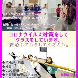 画像 コロナウィルス対策について【横須賀・バレエ・ダンス・ヨガ教室】 の記事より 2つ目