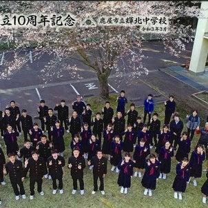 創立10周年記念 鹿屋市立輝北中学校に記念品贈呈の画像