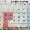 5月の定休日のお知らせ☆通常通り営業中の画像