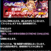 PMN308/【絶地獄級】エクストリームチャレンジ 攻略
