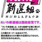 【街宣】れいわ新選組代表 山本太郎 静岡・掛川駅 2021年5月12日の記事より