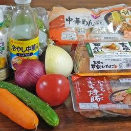 画像 焼豚とたっぷり野菜の胡麻ドレつゆかけ冷やし中華 の記事より 4つ目