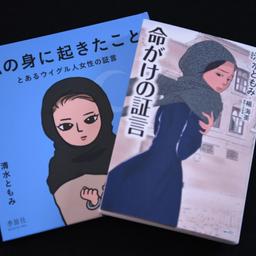 画像 日本にいても脅される! シナ共産党によるウィグル民族浄化の本の執筆者 の記事より 1つ目