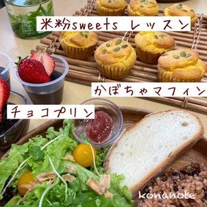 【リクエスト開催♪】米粉sweetsレッスンレポ٩(^‿^)۶の画像