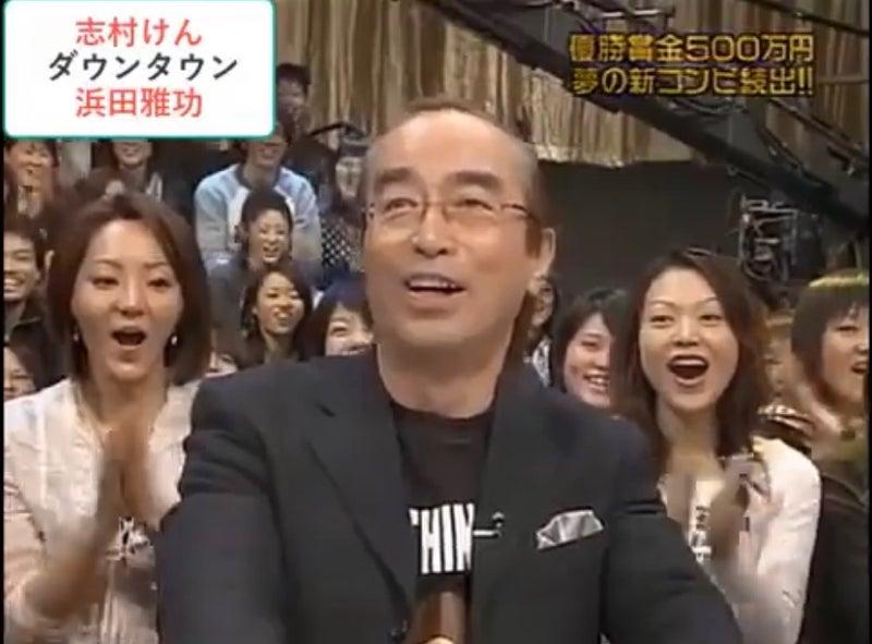 松本 人 志 志村 けん