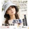 1000円〜!UVハット半額から65%OFFの画像