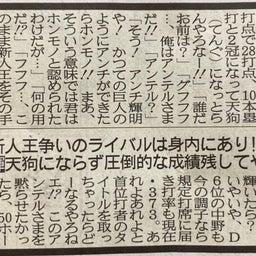 画像 今朝の猛虎は新聞でか〜い!(笑) の記事より 3つ目