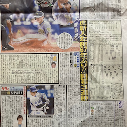 画像 今朝の猛虎は新聞でか〜い!(笑) の記事より 2つ目