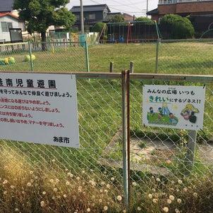 児童公園をまもる・・・ん?んん〜?の画像