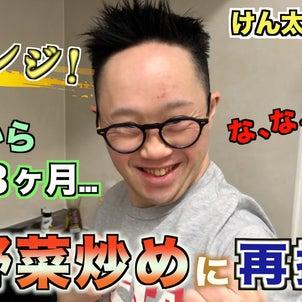 【リベンジ】肉野菜炒めに再挑戦してみた【料理】の画像