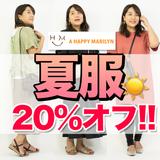 【大きいサイズ】夏服ALL20%オフ♪ハッピーマリリンおすすめアイテムの記事画像