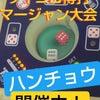 サイコロ賭博録「ハンチョウ」の画像