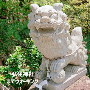 弘住神社までウォーキングの画像