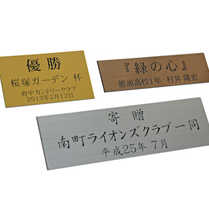贈答品に名入れ 金属色プレートの画像