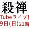 川嶋佑の武術哲学Youtubeライブ配信本日22時開始の画像