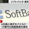 ソフトバンク:楽天モバイルを提訴!の画像