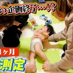 画像 ノアの11ヶ月身体測定!! の記事より