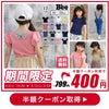 【楽天】可愛い子供服が400円だよー!!(*´∇`)ノの画像