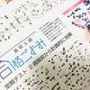 朝日中高生新聞5月9日号に「合格ごよみ」が掲載されておりますの画像