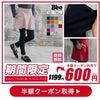 【楽天】1店舗目は半額(笑)子供服2枚→ジャスト1000円の画像