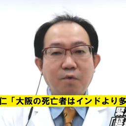 画像 TBSサンモニで倉持医師が「大阪の死亡者はインドより多い」と嘘を言って世論を煽った放送法違反! の記事より