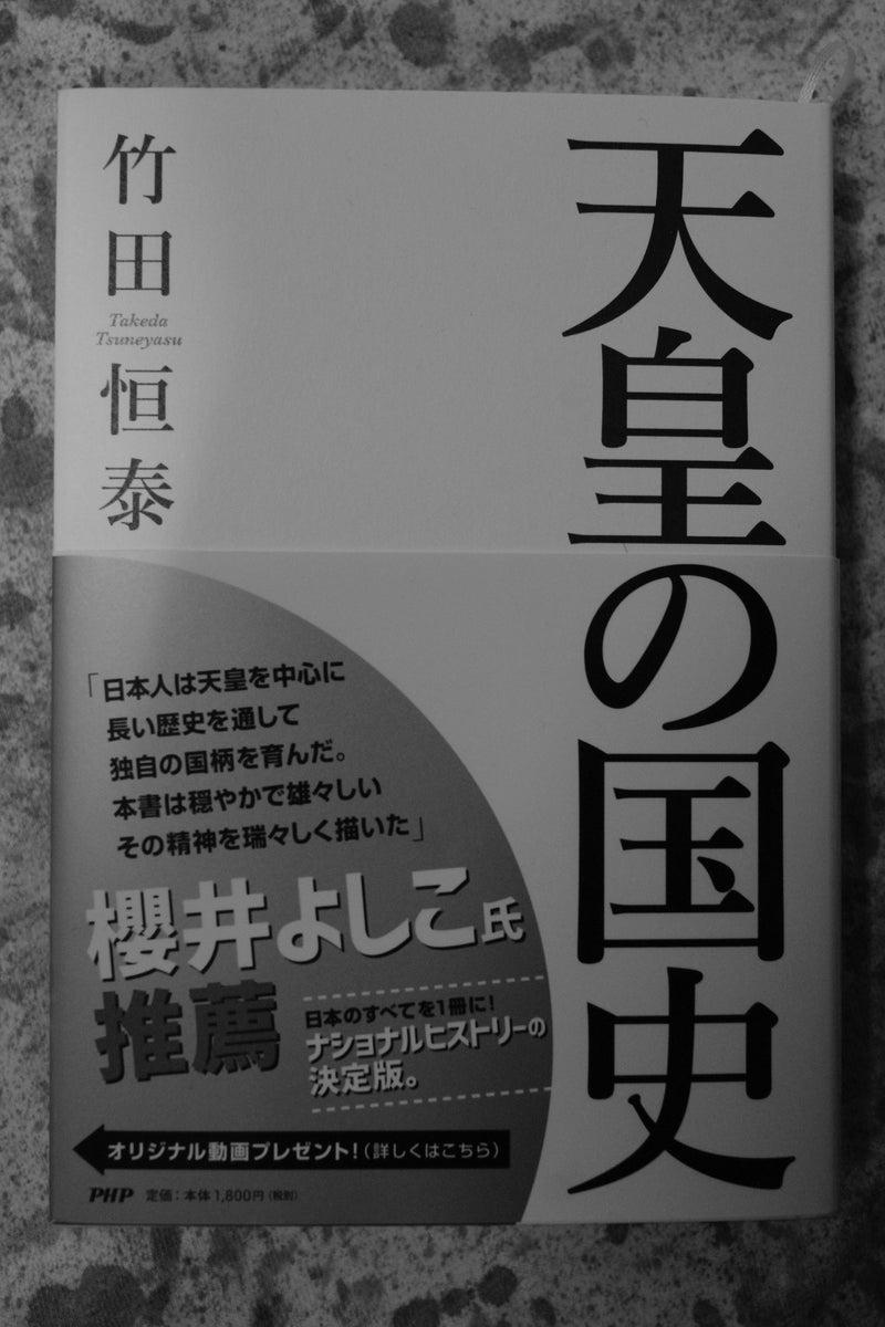 天皇の国史 竹田恒泰